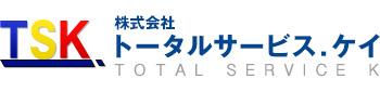 株式会社トータルサービス. ケイ